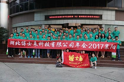 博士来公司2017年8月11日--13日工作年会暨文化襄阳游